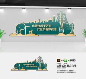 创意国家电力电网走廊文化墙设计