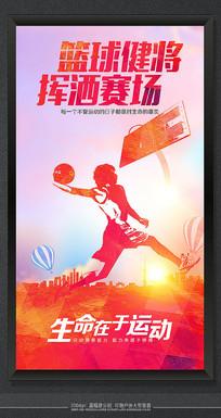 创意篮球大赛活动海报