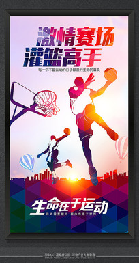 创意校园篮球比赛宣传海报