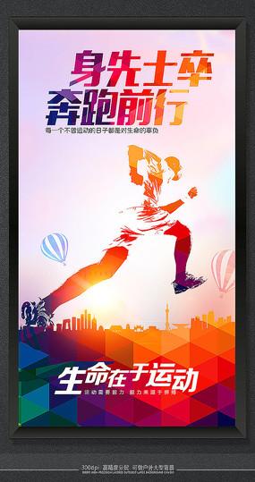 创意最新跑步运动会海报