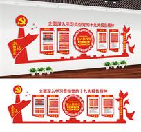 党员之家十九大文化墙设计