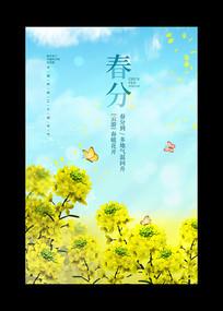 二十四节气春分宣传海报