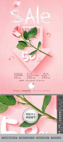 粉色浪漫sale降价打折大减价促销海报