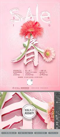 粉色清新春季新品上市降价大促销海报