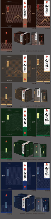 高端茶系列包装