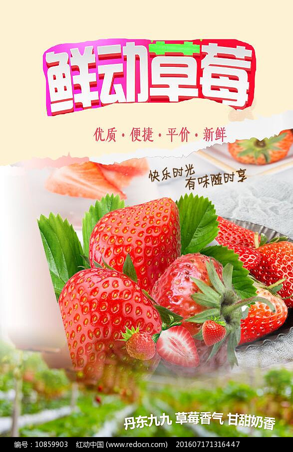 高端大气红色草莓海报图片