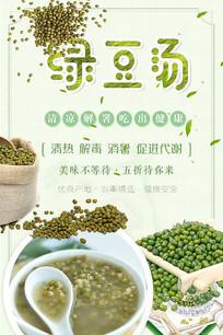 高端大气绿色绿豆汤海报