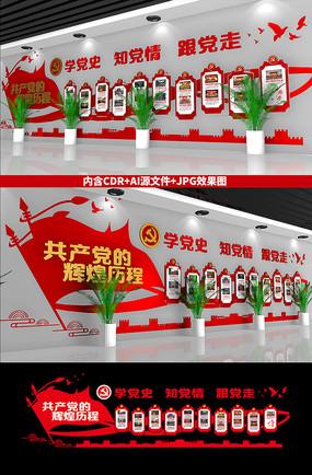 共产党的光辉历程党史文化墙