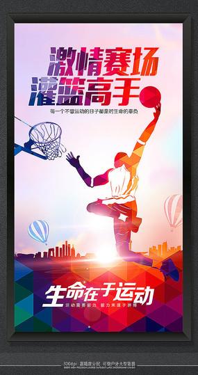 灌篮高手创意运动海报设计