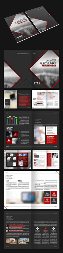 黑红创意商务画册