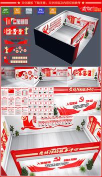 红色大气党建文化展厅党建文化墙设计