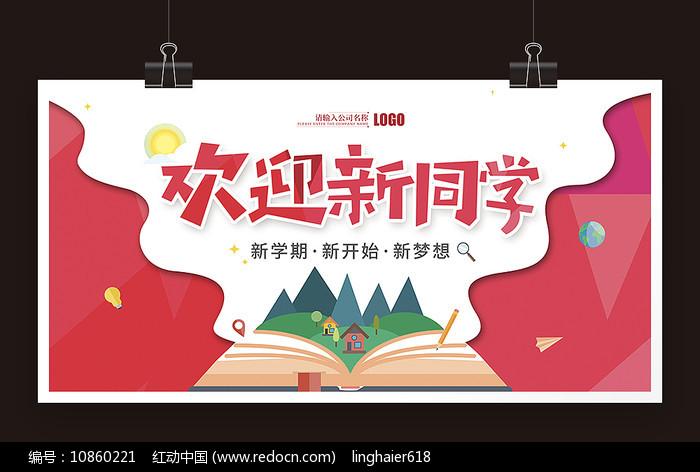 红色大气幼儿园开学欢迎新同学展板 图片