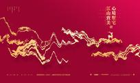 红色新中式房地产形象背景墙广告