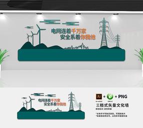 简约国家电网公司文化墙设计
