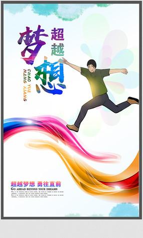 简约青春梦想励志海报