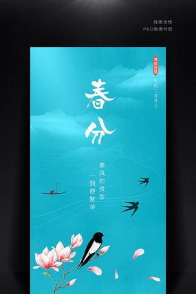 简约清新春分海报设计
