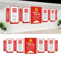 基层社区党建文化展板设计