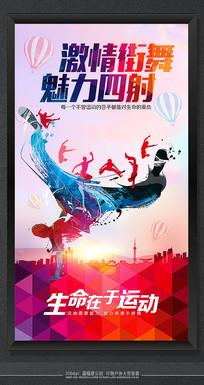 激情街舞运动活动海报设计