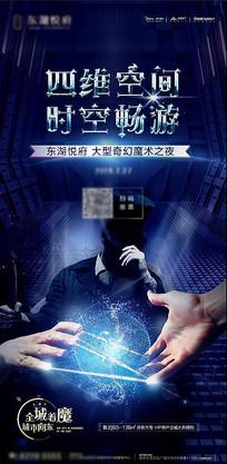 科技魔幻魔术海报