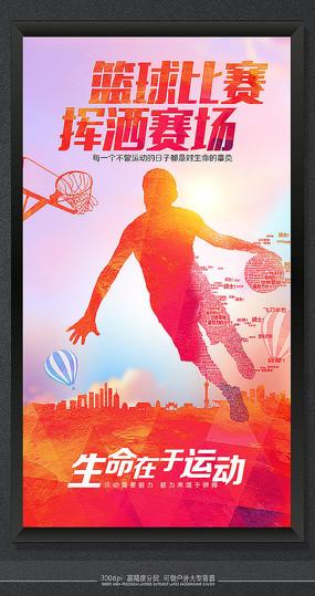 篮球比赛创意运动海报设计