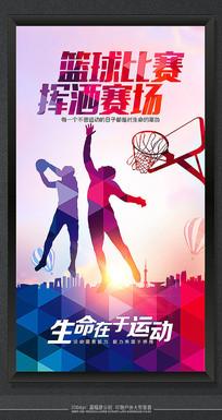 篮球比赛精美宣传海报
