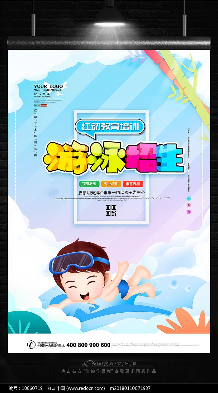 蓝色简洁游泳培训班招生海报图片