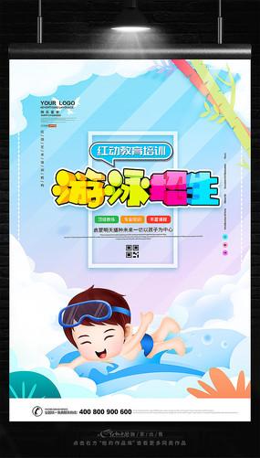 蓝色简洁游泳培训班招生海报