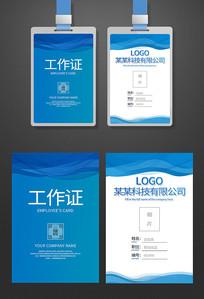 蓝色企业员工工作证设计