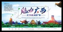 魅力广西欢迎您天下风景美在桂林山水海报