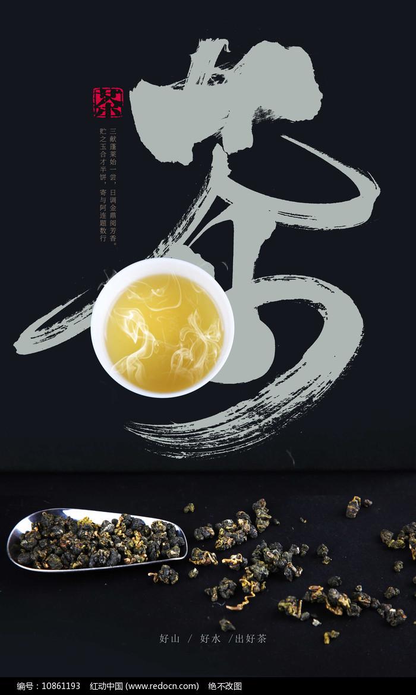 品质茶叶海报图片