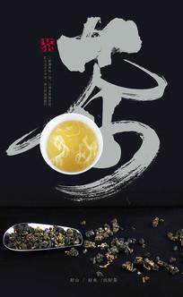 品质茶叶海报