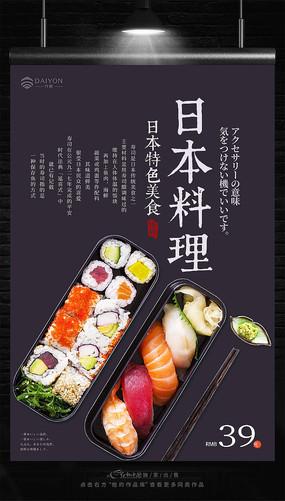 日式简约日本料理海报设计