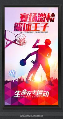 赛场激情篮球比赛海报设计