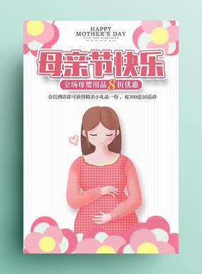 商场母亲节促销海报
