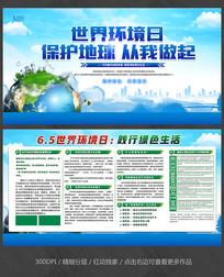 世界环境日宣传栏展板