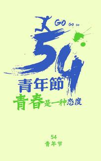 手绘简约民国风五四青年节海报