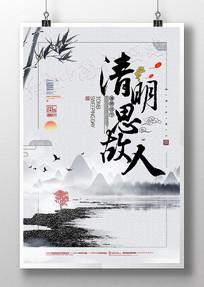 水墨清明思故人清明节宣传海报