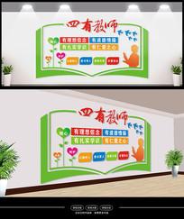 四有教师校园文化墙学校教室形象墙