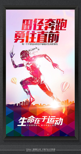 田径奔跑运动会海报设计
