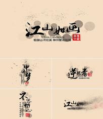 唯美中国风水墨粒子字幕视频模板