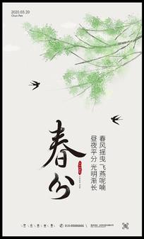 小清新二十四节气春分海报