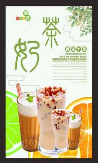 小清新奶茶店海报设计