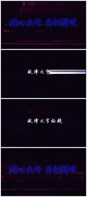 信号干扰故障失真文字logo视频模板