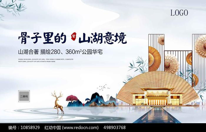 新中式地产广告图片