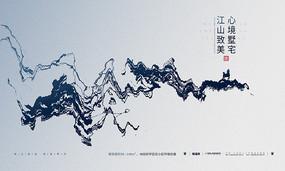 新中式房地产宣传广告
