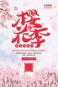 樱花季樱花节海报