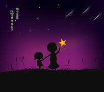 原创手拉手亲子夜空摘星星
