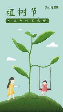 原创小清新亲子类植树节插画品宣图微信海报