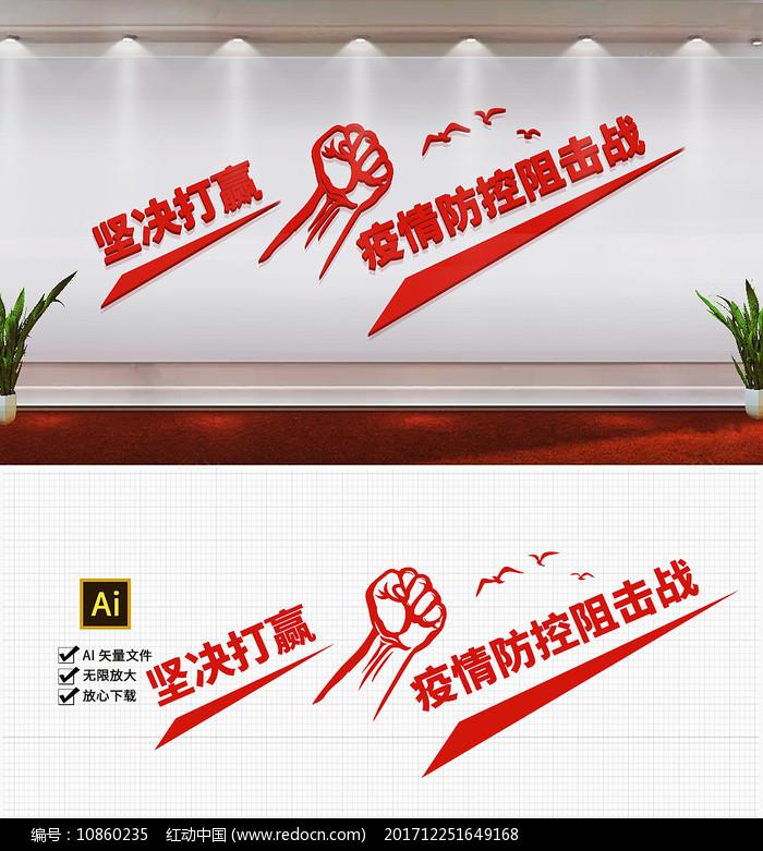 原创新冠肺炎疫情防控宣传标语文化墙
