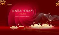 中式地产户外广告设计